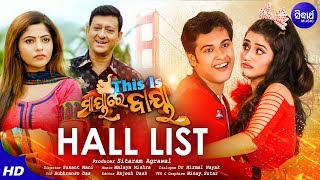 Hall List With Official Trailer This Is Maya Re Baya Swaraj Elina Sidhant Jhilik 6th Oct