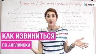 Как извиниться по-английски?