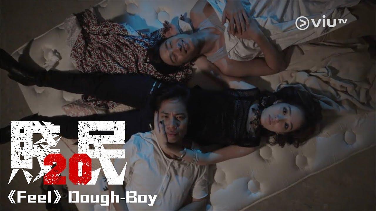 【《賤民20》MV】《FEEL》主唱:Dough-Boy - YouTube
