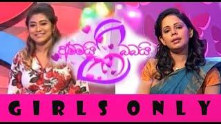 Girls Only | Ammai Babai | 18-12-17 Thumbnail