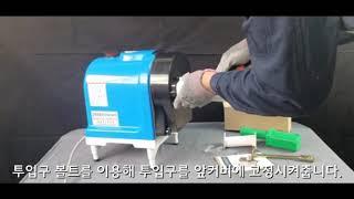 탕파/고추절단기 DK-9007 조립영상