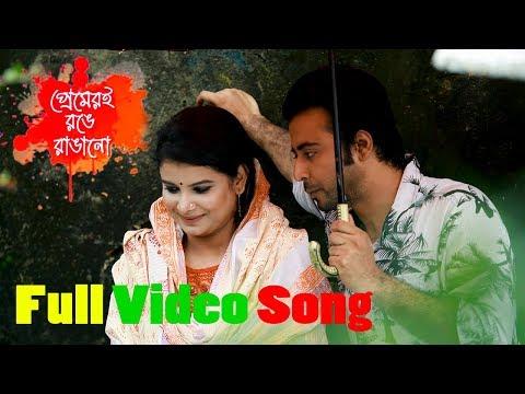 Bangla, New Song, Best Romantic, Bangla Song, 2017, Full HD, Music Video, ft. Nisho, Faria, New, HD