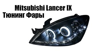 Тюнинг фары для Митцубиси Лансер 9 | Tuning headlights for Mitsubishi Lanser IX