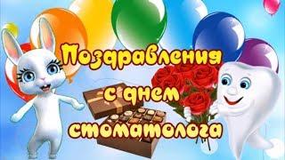 Поздравления с днем стоматолога! В День стоматолога хочу улыбок пожелать!