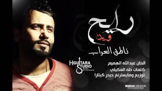 Video Natiq Alaarab - Ray7 Wen (Official Audio) | 2015 | ناطق العراب - رايح وين download MP3, 3GP, MP4, WEBM, AVI, FLV Juni 2018