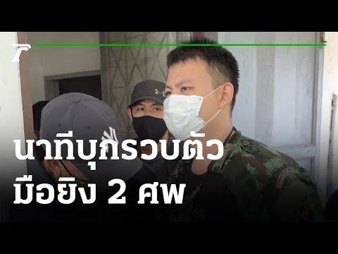 นาทีรวบคนร้ายอดีตทหารเกณฑ์ ยิงคนตาย 2 ศพ   24-06-64   ข่าวเย็นไทยรัฐ