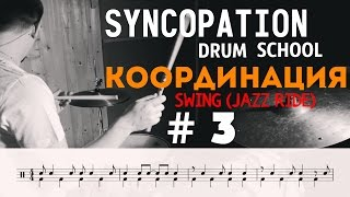 Уроки игры на барабанах Syncopation Drum School - Координация урок №3 Swing (Jazz Ride)
