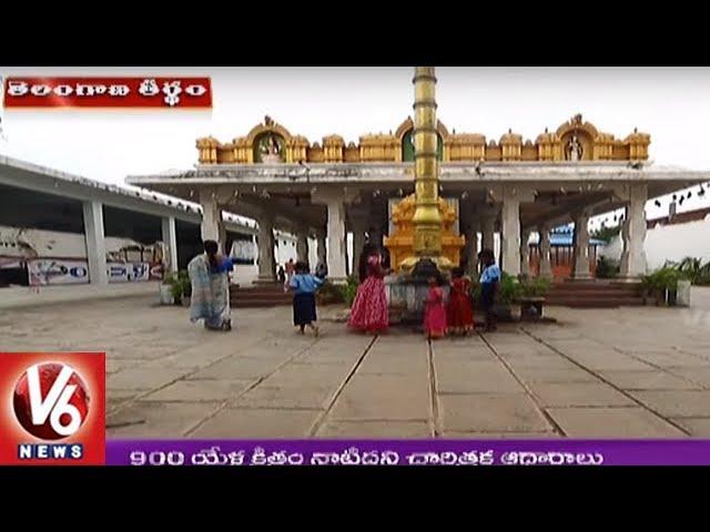 Special Story On Sri Kalyana Venkateswara Swamy Temple   Gummadidala   Telangana Theertham   V6
