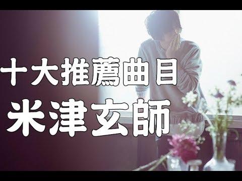 米津玄師-十大推薦曲目!