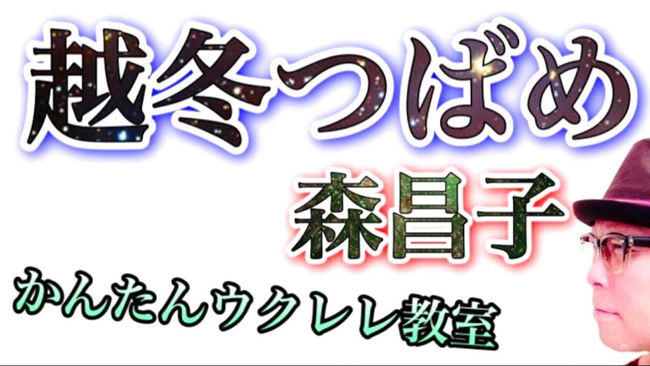 越冬つばめ / 森昌子【演歌ウクレレ 超かんたん版 コード&レッスン付】 #GAZZLELE