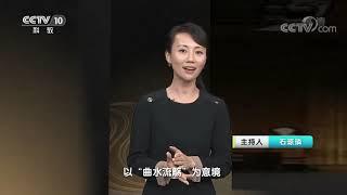 《人物·故事》 20200727 用建筑记录历史·何镜堂| CCTV科教 - YouTube