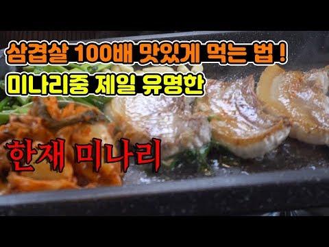 [ 박준현 ] 삼겹살 100배 맛있게 먹는 법 !! ( Feat.한재 미나리 ) ( 먹방 MUKBANG )