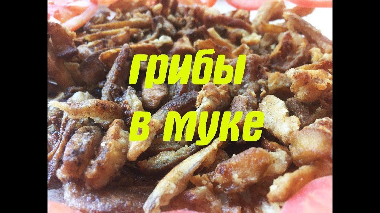 Рецепт жаренных грибов.Рецепт 2018