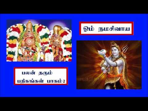 THEVARAM SONGS VOL 89 PALAN THARUM PATHIGANGAL PART 2  தேவாரம் DOLPHIN COLLECTION