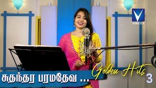 Sundara Parama Deva Maidhan Tamil Christian Song lyrics – சுந்தரப் பரம தேவமைந்தன்