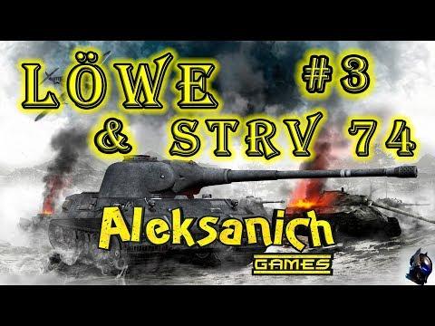 Покатушки на Lowe и добиваю STRV-74 до LEO ! World Of Tanks ( WoT )