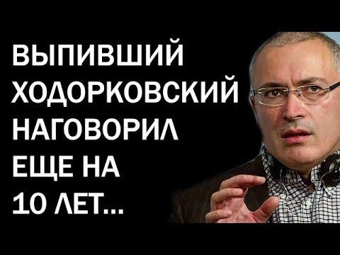 В Кремле ох..ли от услышанного! Таким Ходорковского не знал никто...