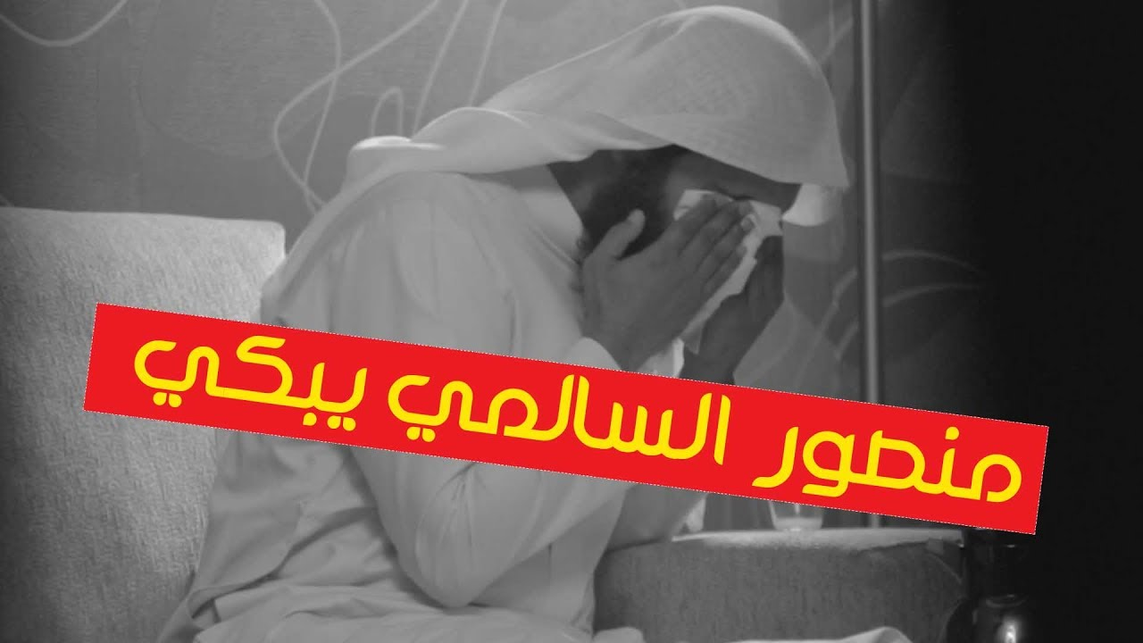 شاهد ردة فعل منصور السالمي وبكائه في بيت نايف الصحفي ( الكاميرات مخفية )