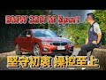 ?Andy????????? ????  BMW 320i M Sport