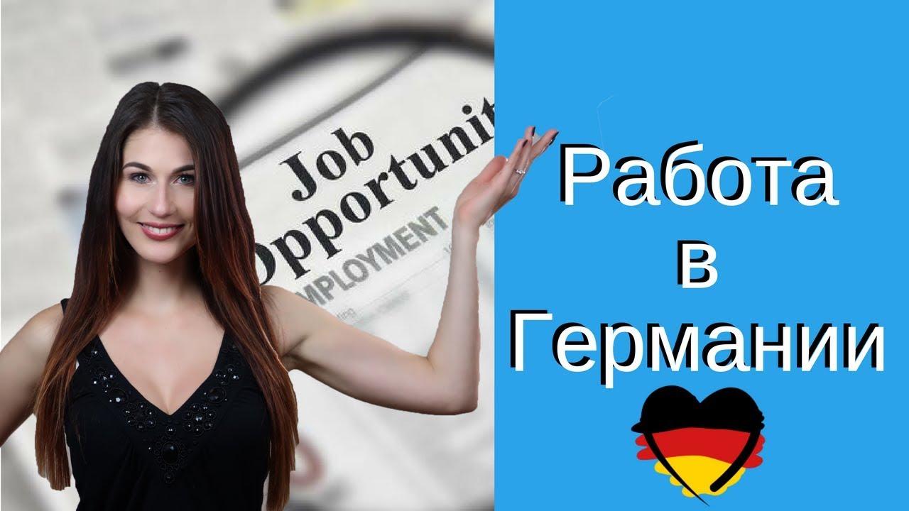 Помогите найти работу в германии купить дом в дубае дешево на море