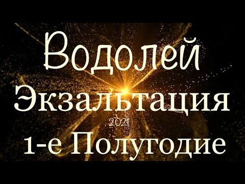 ВОДОЛЕЙ ♒️ Самый Подробный Таро-прогноз на 1-е Полугодие 2021 года