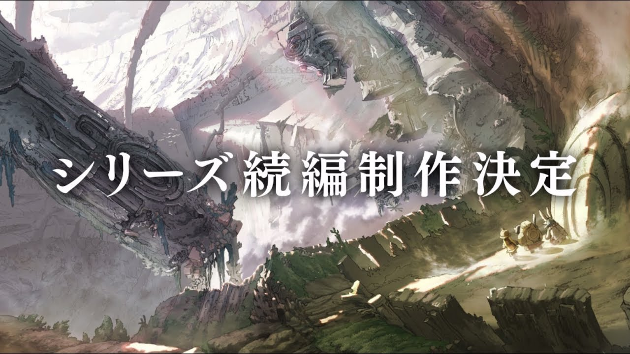 イン 続編 メイド アビス