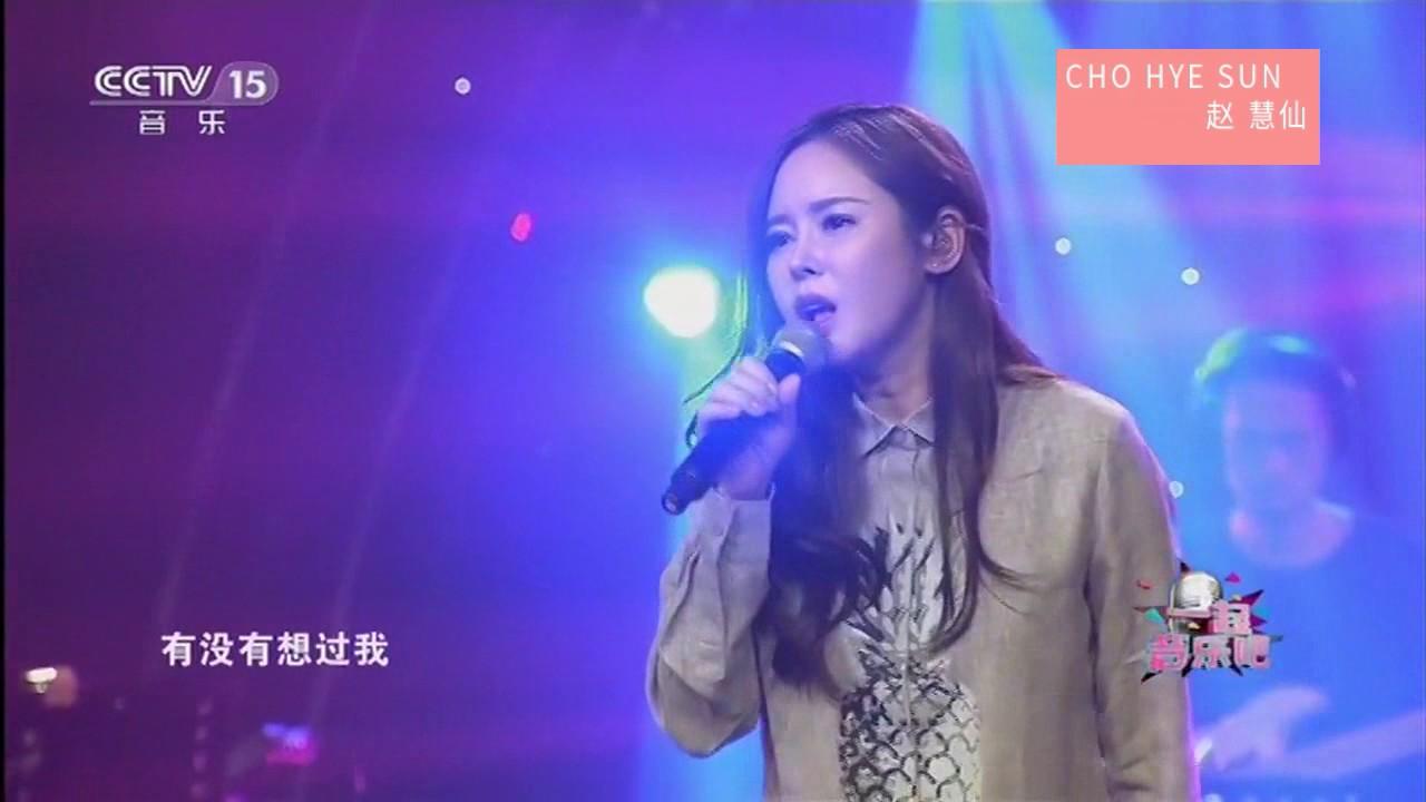 【超清】赵慧仙 演绎经典中文情歌《如果你也听说》