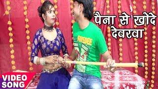 Superhit लोकगीत 2017 - Paina Se khode - Jyotish Lal Yadav - Bhojpuri Hit Songs 2017