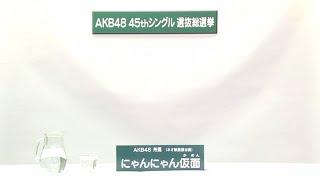 AKB48所属 ネオ秋葉原出身 にゃんにゃん仮面 (Nyannyan Kamen)