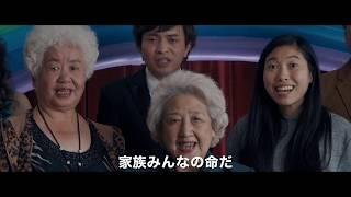 映画『フェアウェル』10月2日(金)公開/本予告