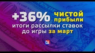 ЗАРАБОТОК НА СТАВКАХ | 36% ПРИБЫЛИ ЗА МАРТ В VIP ГРУППЕ СПОРТ АНАЛИЗА