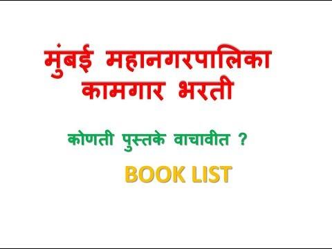 BMC MUMBAI GOUP D KAMGAR BHARATI BOOKS