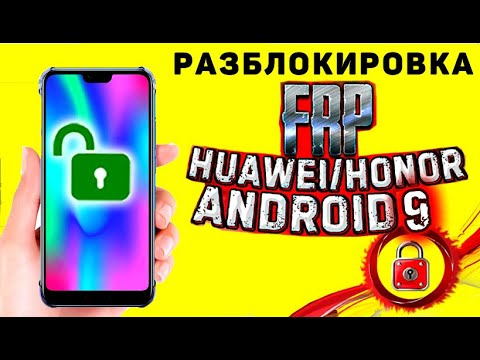 HONOR ПРОШИВКА, Обход Гугла Honor 10,  FRP, BYPASS Huawei HONOR 10 (COL-L29)
