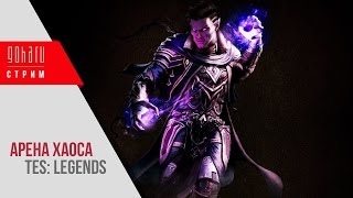 Арена Хаоса в The Elder Scrolls: Legends