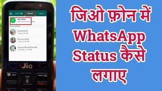 Jio Phone Mein WhatsApp Status Kaise lagaye ll Truth ll जिओ फ़ोन में व्हाट्सप्प स्टेटस कैसे लगाए