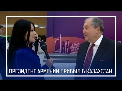 Президент Армении заявил о готовности выступить гарантом усиления сотрудничества с Казахстаном