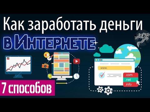 Заработок в интернете - 7 способов как заработать деньги в интернете + список сайтов для заработка