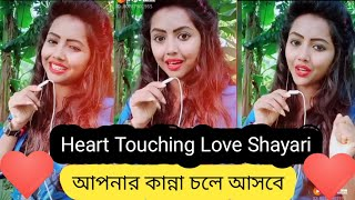 Romantic Love Shayari of Vigo Star Rimi - Bangla Shayari - Funny King