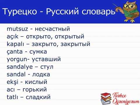 Турецко Русский Словарь 4
