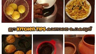 ഈ Kitchen Tips കാണാതെ പോകരുത്