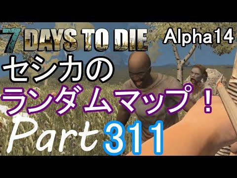 【7Days to Die α14】ランダムマップ #311 セシカのターン【セシカの実況プレイ】