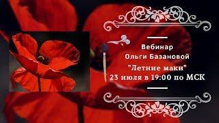 "Вебинар по живописи от Ольги Базановой - ""Летние маки"""