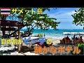 【タイ・サメット島】カップル&ファミリーにオススメのリゾートホテル紹介 Samed Villa Resort agoda