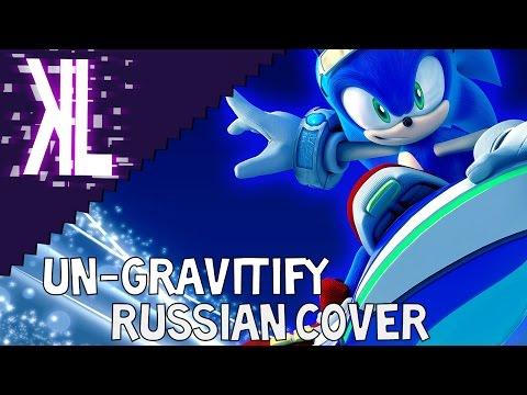 Un-Gravitify - Russian Cover (Sonic Riders: Zero Gravity)