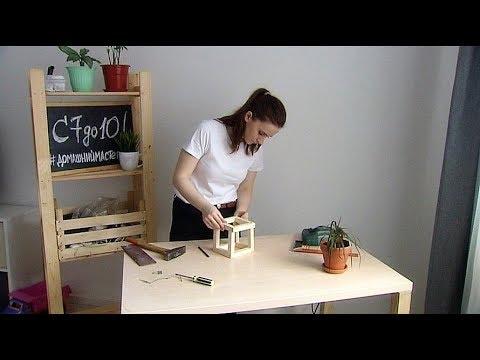 Как сделать полку для цветов своими руками