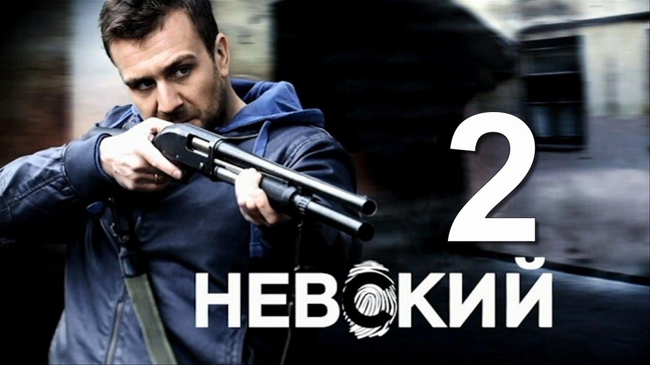 Невский сезон 12 2015 смотреть онлайн или скачать