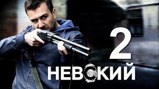 Невский-2 2017 криминальная драма анонс