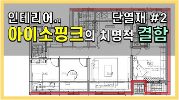 인테리어.. 단열재 #2. 아이소핑크의 치명적 결함(공간을 둔 벽속 곰팡이)