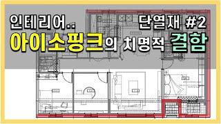 인테리어.. 단열재 #2. 아이소핑크의 치명적 결함