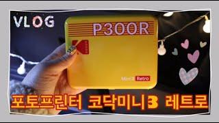 포토프린터 코닥미니3 레트로 사용 후기 브이로그 | 차…